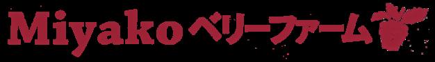 太陽のラズベリー|Miyakoベリーファーム|手作り|無添加|無農薬|山梨県北杜市|ラズベリー|農園|コンフィチュール|ジャム